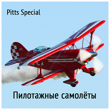 01Pitts_Special_Flyingjpg