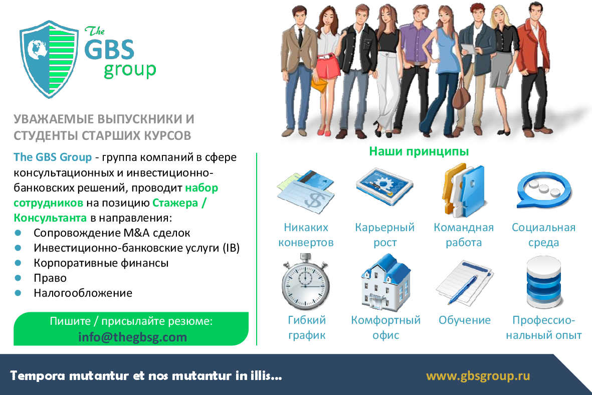 Стажировка в GBS Group